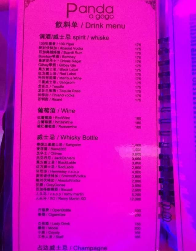 芭提雅充满中国风的AGOGO:Panda,只因老板是中国人